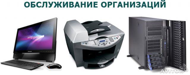 Абонентское обслуживание компьютеров в Балашихе